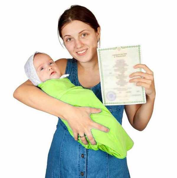 Регистрация ребенка после рождения в загс: что нужно, получение свидетельства о рождении