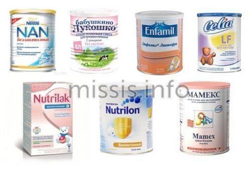 Когда используют безлактозную смесь для кормления новорожденных