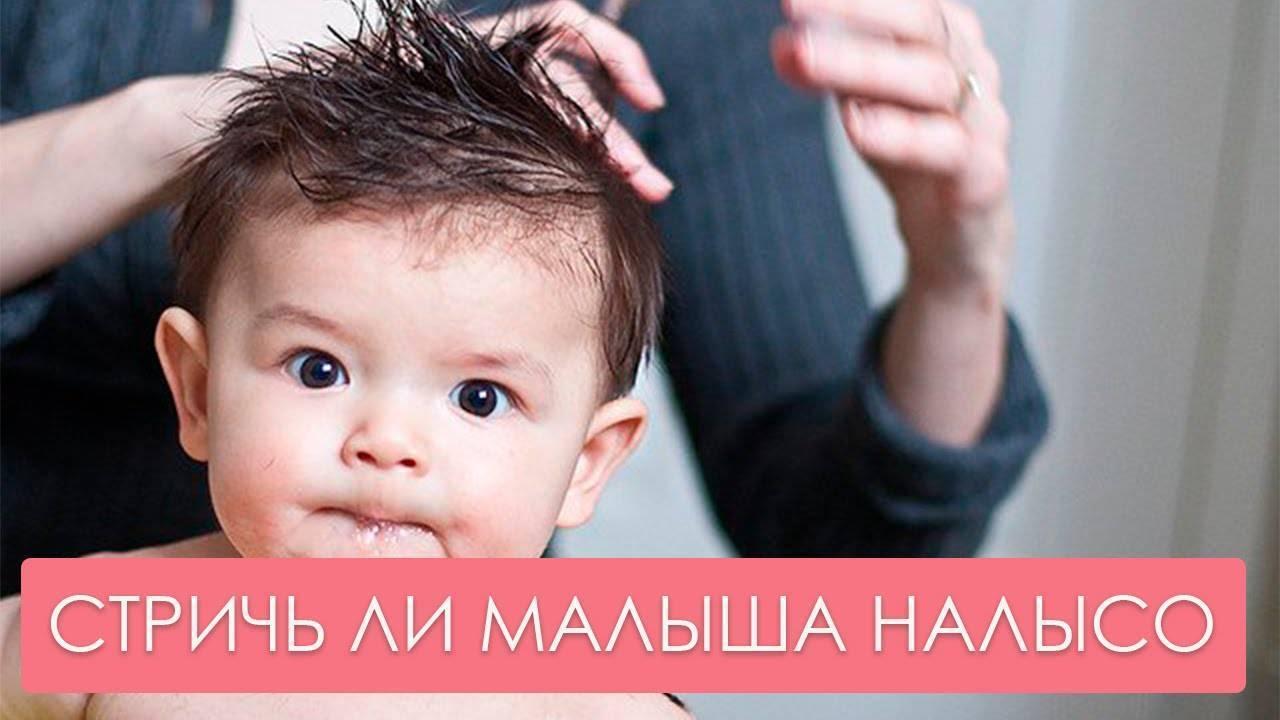 Зачем нужно стричь ребенка в год?