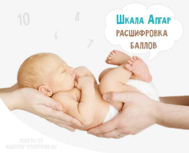 Шкала апгар – о чем расскажут первые оценки малыша?