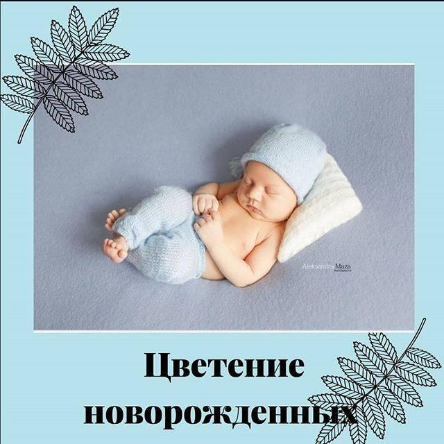 Цветение у новорожденных: причины, рекомендации, лечение