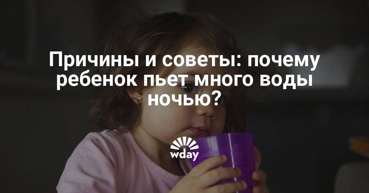 Почему ребенок пьет много воды ночью и днем. почему ребенок много пьет почему ребенок 2 лет много пьет