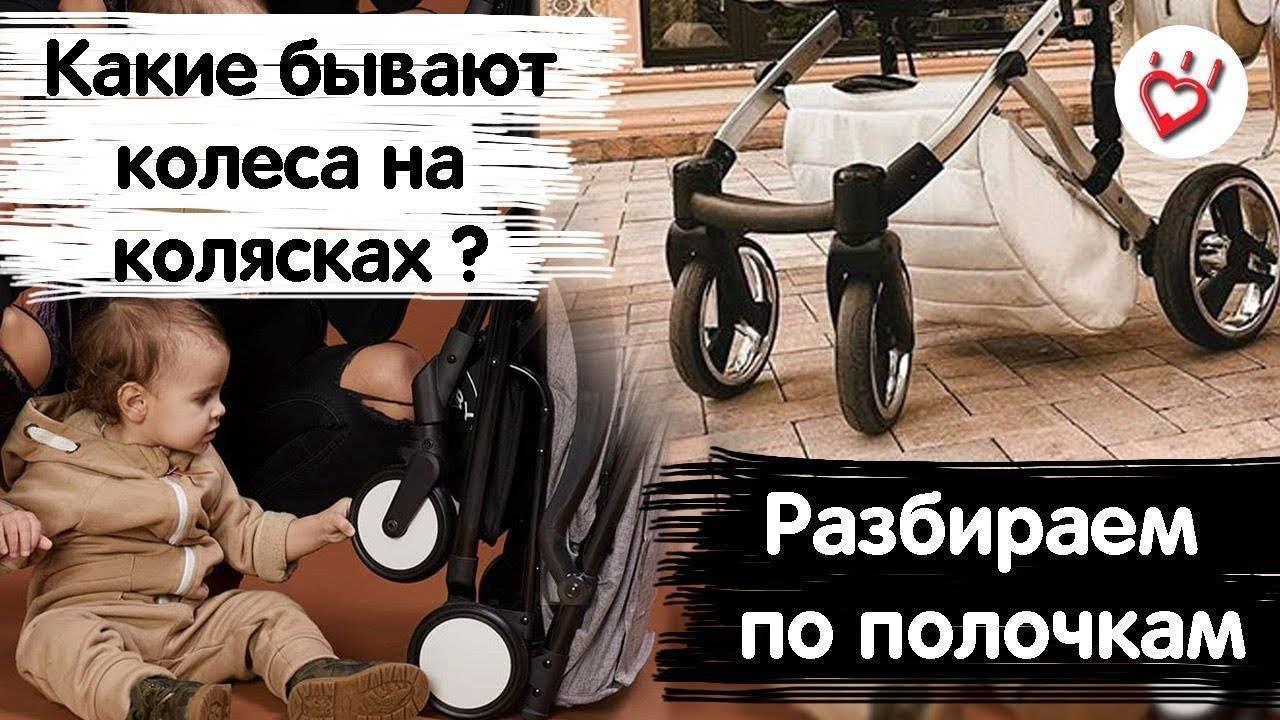 Прогулочная коляска для новорожденного