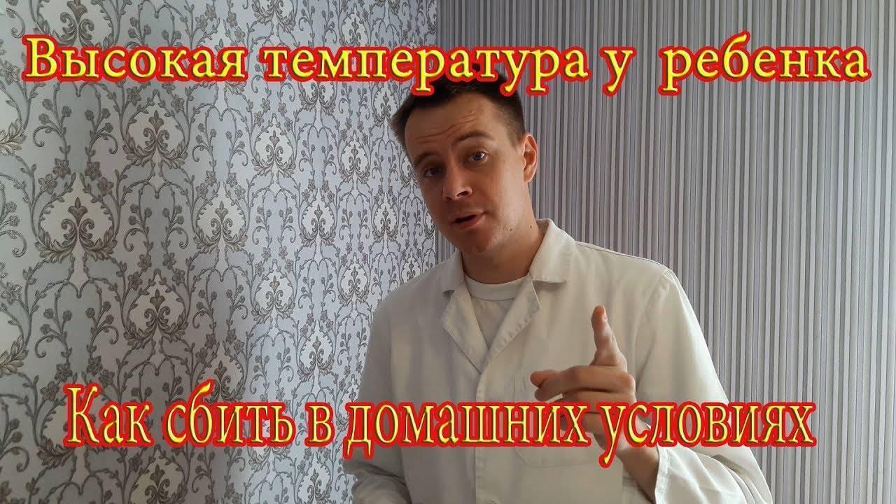 Как сбить высокую температуру у ребенка? - как сбить температуру у ребенка - запись пользователя олеся (lesenasobaka) в сообществе здоровье новорожденных в категории высокая температура - babyblog.ru