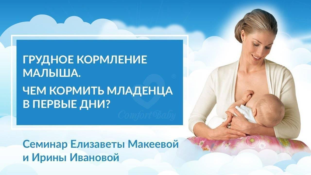 Все о вскармливании малыша - как наладить грудное вскармливание - кормление по требованию: необходимость или мода?