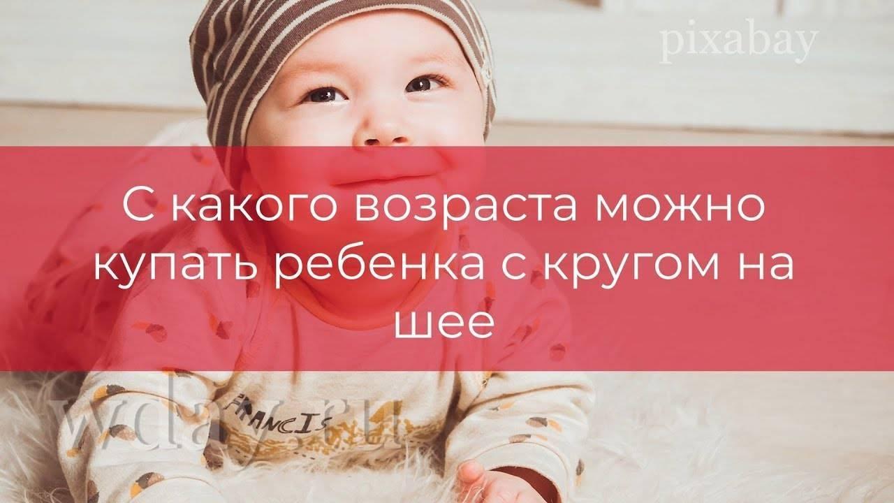 Круг для купания - круг для купания новорожденных отзывы врачей - запись пользователя танюшка (flabell) в сообществе здоровье новорожденных в категории гигиена малыша - babyblog.ru
