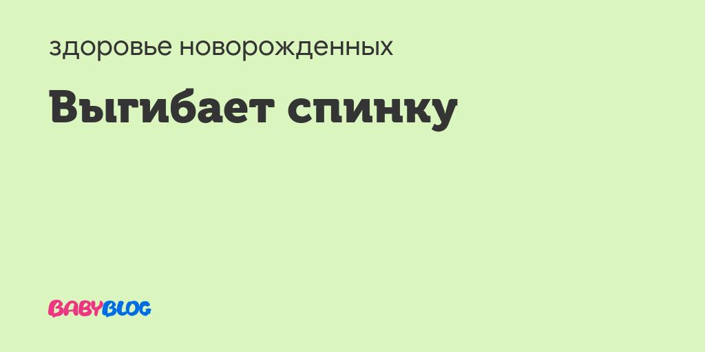 Плачет и выгибается по ночам, помогите понять причину. - запись пользователя мама маленького тигра (id2512777) в сообществе здоровье новорожденных в категории сон новорожденного - babyblog.ru