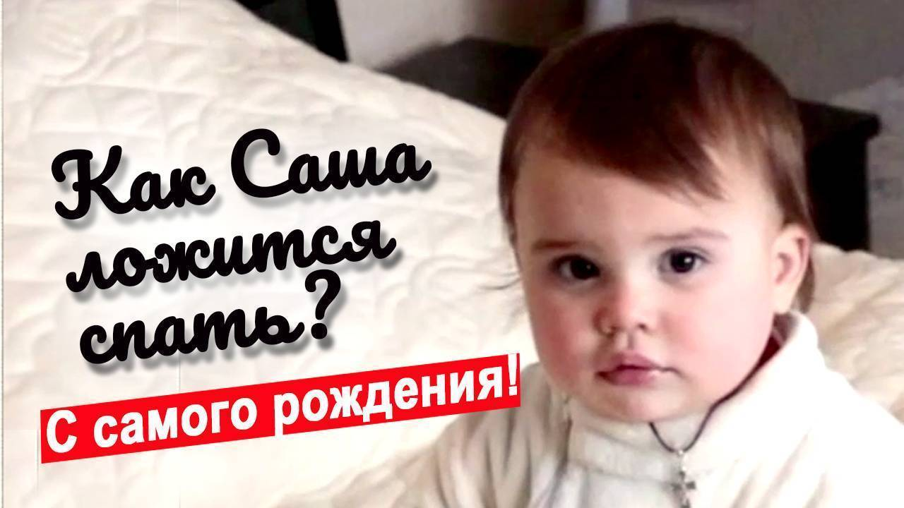 Как научить ребенка засыпать самостоятельно в своей кроватке?