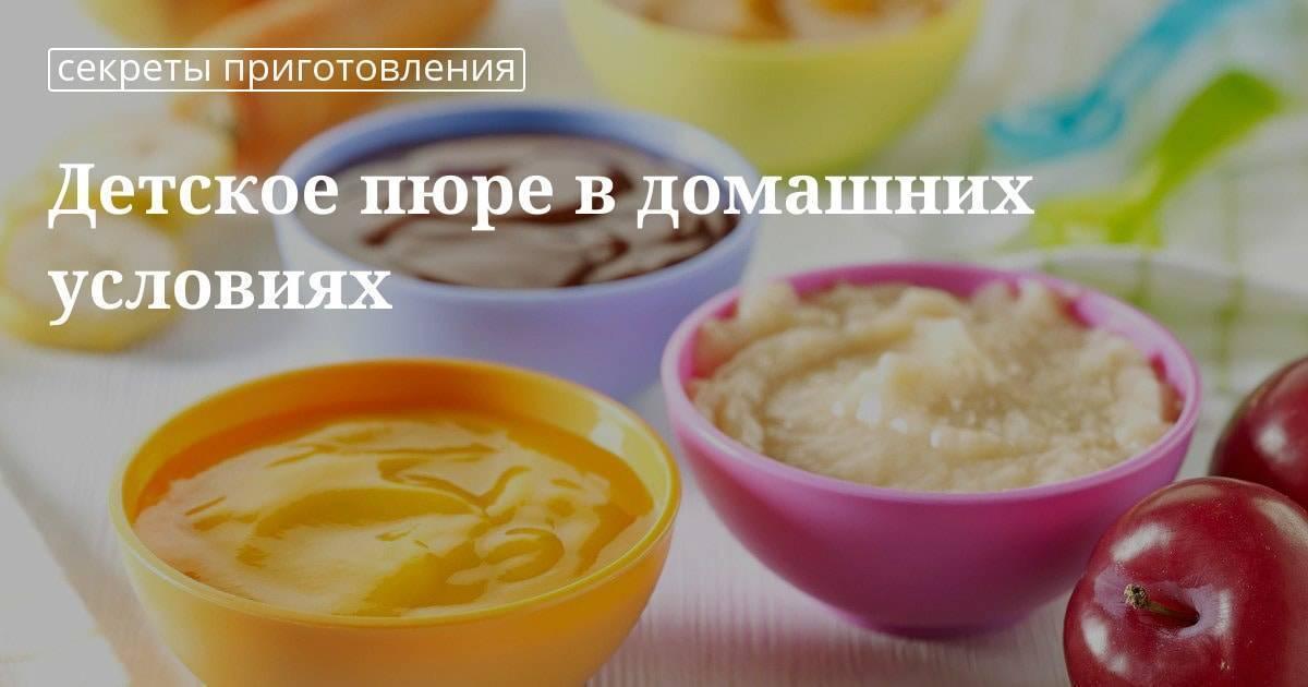 Польза морковного пюре для грудничка и вкусный рецепт