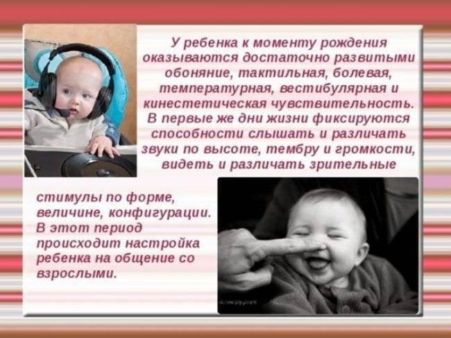 Когда младенцы начинают слышать - развитие слуха у новорождённых