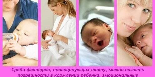 Икота у новорожденных и грудничков: причины и способы остановки