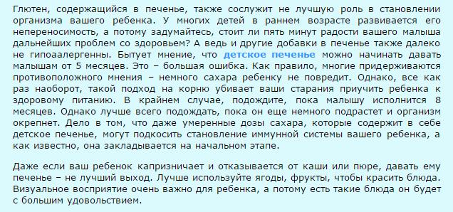 S-kakogo-vozrasta-mozhno-davat-pechen - запись пользователя алина (id804162) в сообществе питание новорожденного в категории хлебо-булочные и макаронные изделия - babyblog.ru