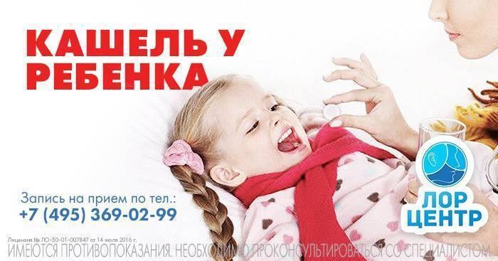 Кашель и хрипы при дыхании у грудного ребенка в грудной клетке