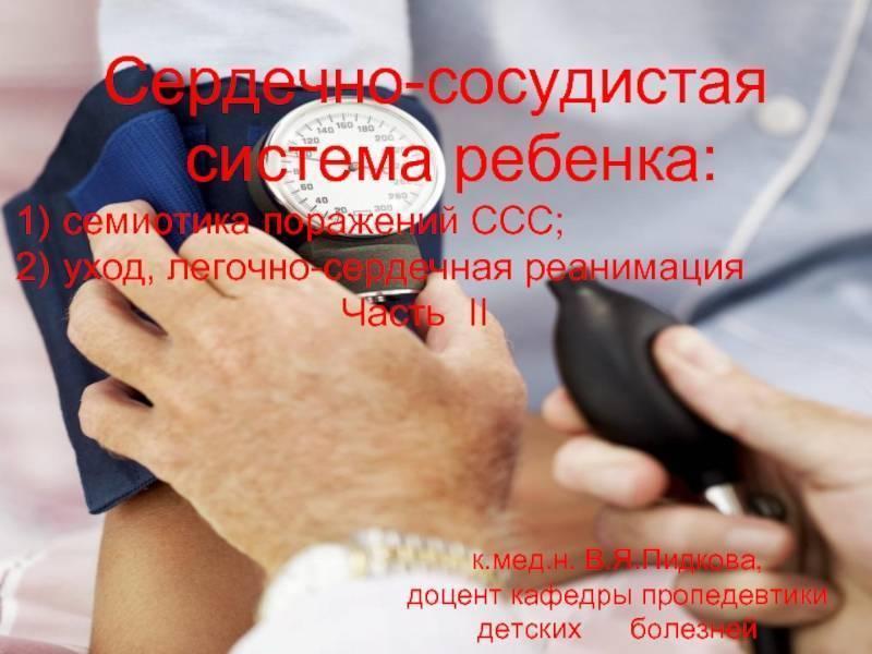 Причины густой крови, лечение