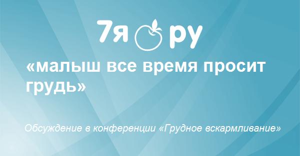 И кормились мы каждые 45 минут... - грудничок ест каждый час - запись пользователя printemps (printemps) в дневнике - babyblog.ru