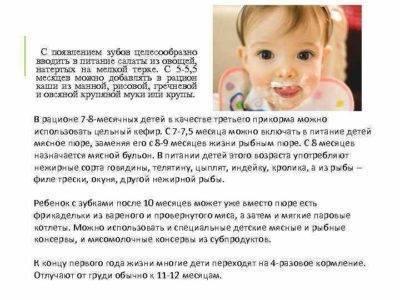 Правила и таблица введения прикорма детям первого года жизни