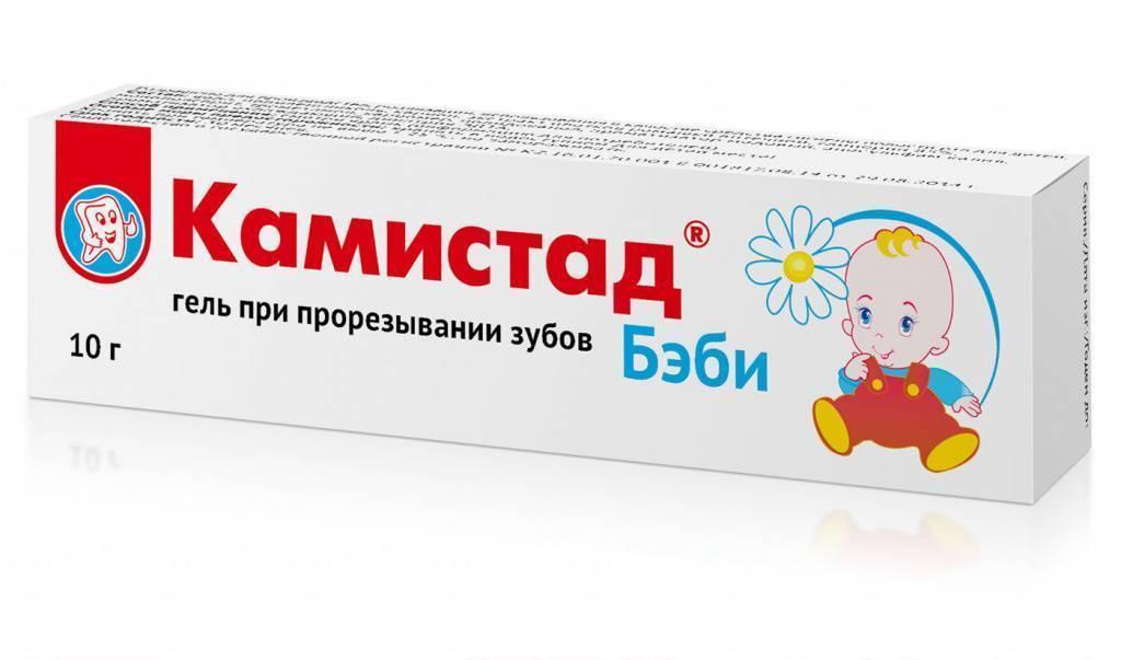 Гели для десен при прорезывании зубов у детей