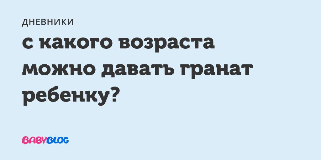 Как дать ребенку гранат? - гранат детям - запись пользователя анна (midget13) в сообществе питание от года до трех в категории подскажите, пожалуйста! - babyblog.ru