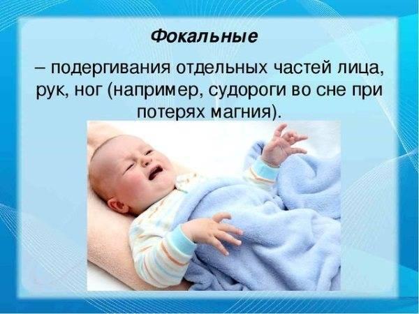 Судороги у ребенка при высокой температуре – как правильно помочь малышу?