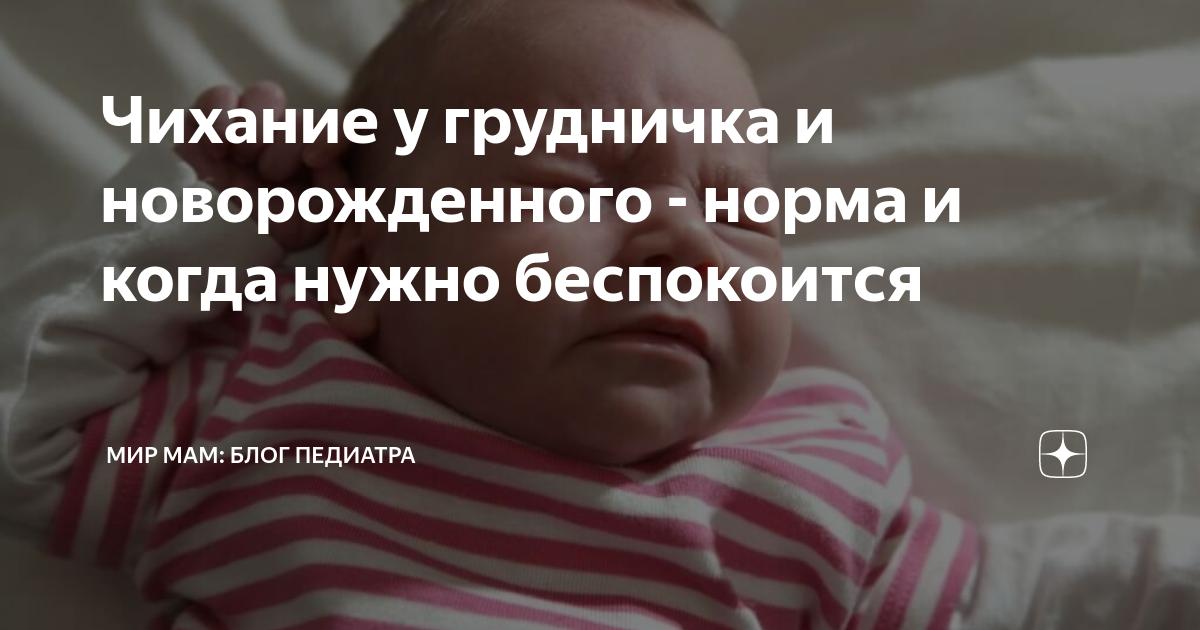 Чихание у грудничка и новорожденного - норма и когда нужно беспокоится