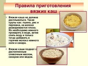 Приготовление рисовой каши для грудничка на воде и молоке