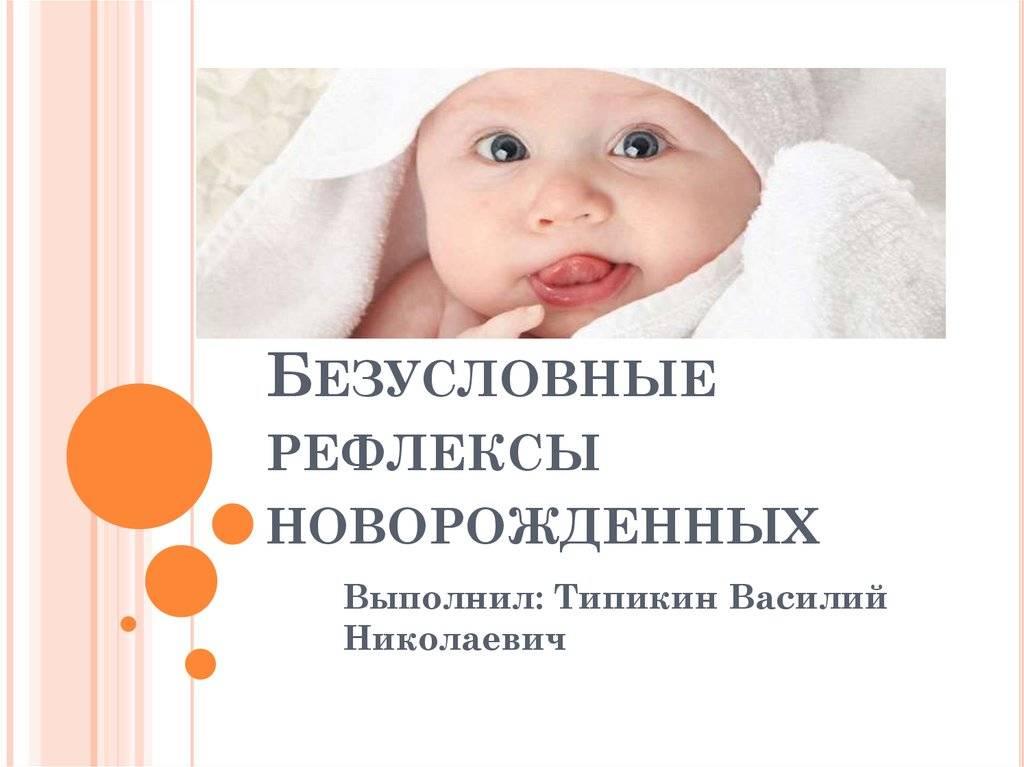 Рефлексы новорожденных: рефлексы новорожденных, атавистические рефлексы новорожденного