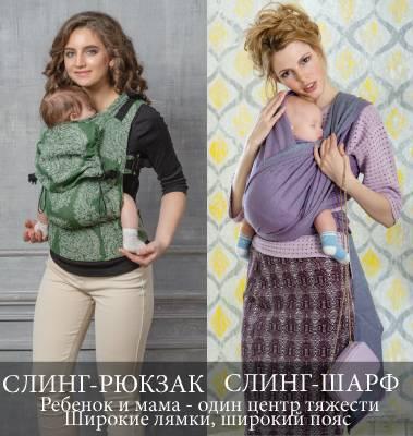Выбираем слинг для новорожденного - слинг для новорожденного - запись пользователя adelina (slingozavrik.com) (adelina2011) в сообществе клуб беременных - babyblog.ru