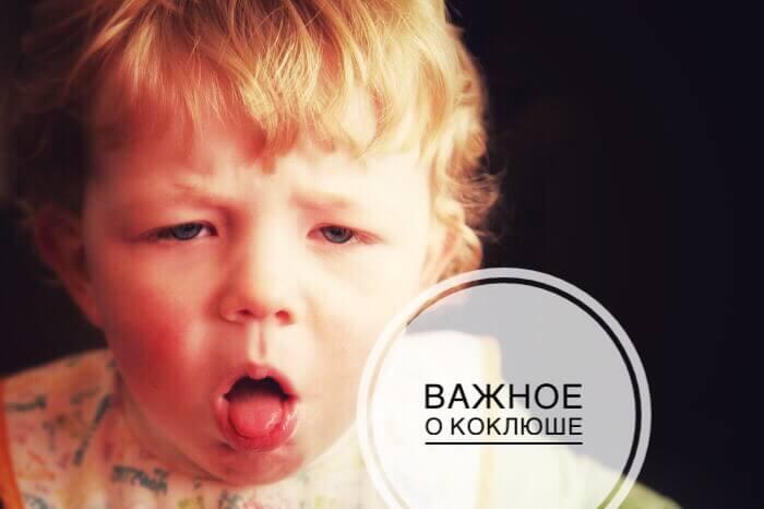 Антибиотик при кашле ребенку — когда давать грудничку