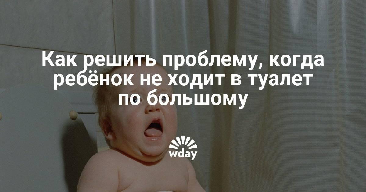 Запор у 6-месячного малыша