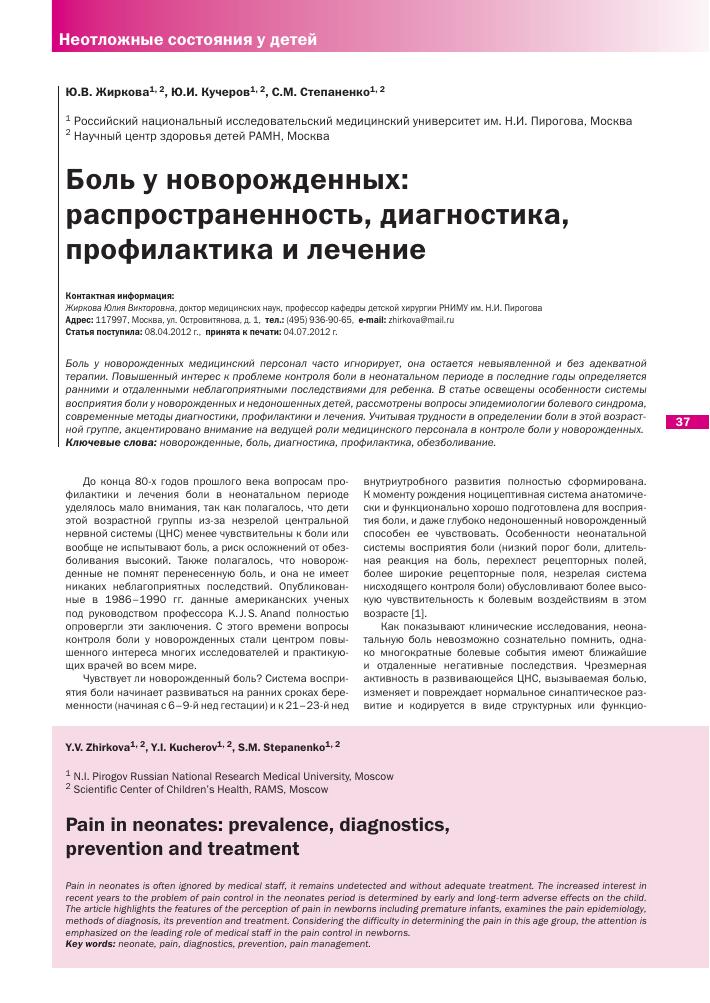 Причины и лечение бактериального сепсиса у новорожденных