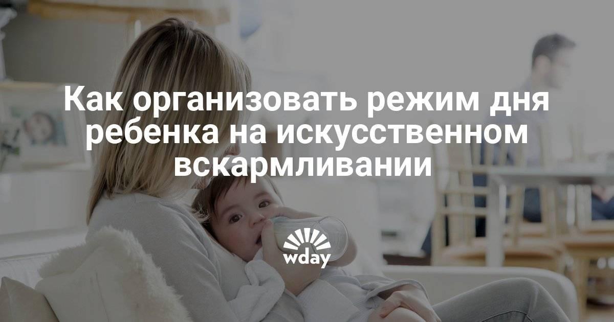 Режим и распорядок дня ребенка в 2 месяца на грудном и искусственном вскармливании