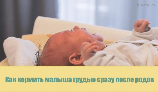 Пора кушать: как разбудить новорожденного ребенка для кормления в роддоме?