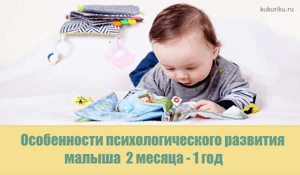 Развитие ребенка во 2 месяца: рост, вес, особенности адаптационного периода - календарь развития ребенка