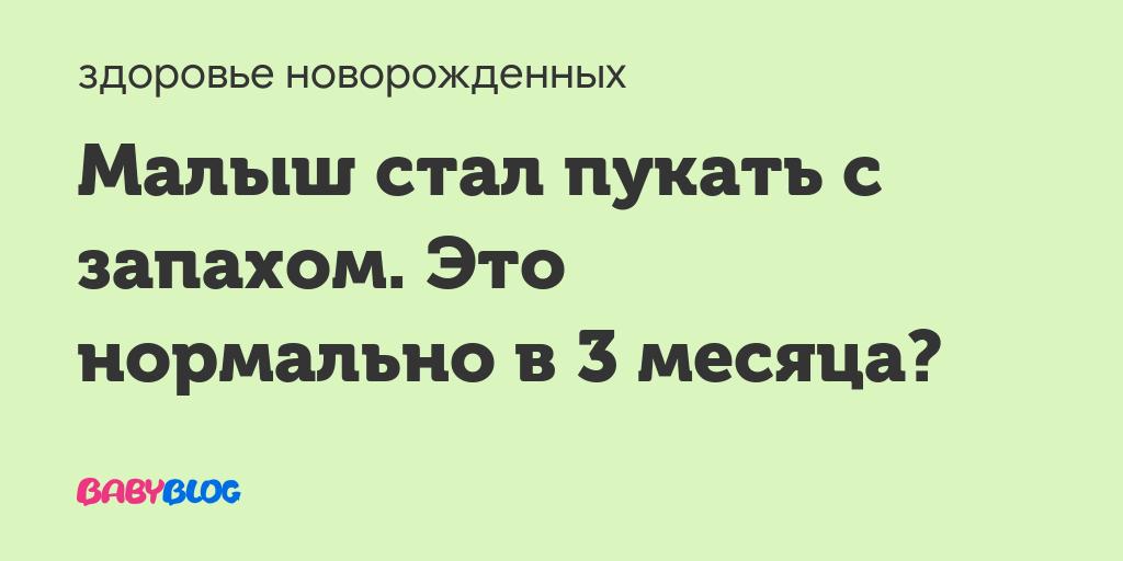 Про каки и пуки - новорожденный пукает - запись пользователя юлечка (baklusha) в сообществе здоровье новорожденных в категории стул новорожденного - babyblog.ru