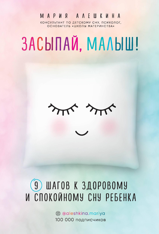 Skolko-dolzhen-est-rebenok-v-mesyac - запись пользователя дина (id1387961) в сообществе развитие от рождения до года в категории сон - babyblog.ru