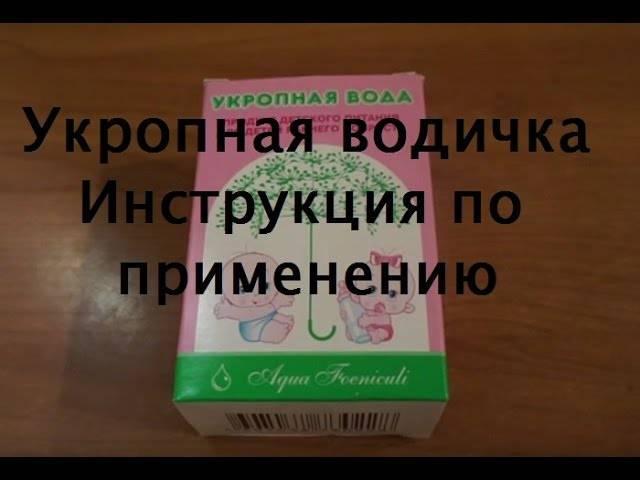 Укропная водичка от коликов для мамы - укропная вода для кормящей мамы - запись пользователя яна (yana303) в сообществе здоровье новорожденных в категории колики - babyblog.ru