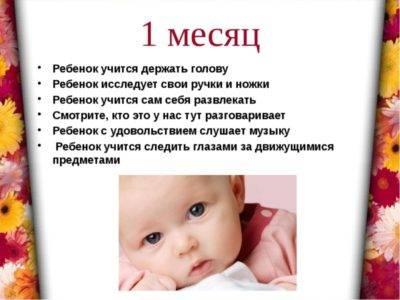 Когда ребенок начинает держать головку. какие упражнения помогут научить ребенка держать голову - календарь развития ребенка