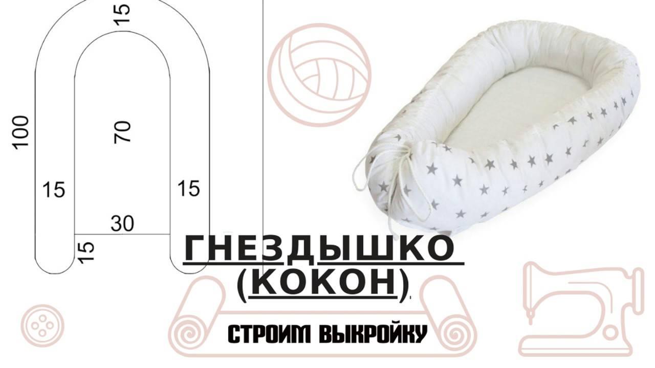 Как сшить кокон для новорожденного своими руками: пошаговое описание как сшить быстро и просто качественный кокон (105 фото)
