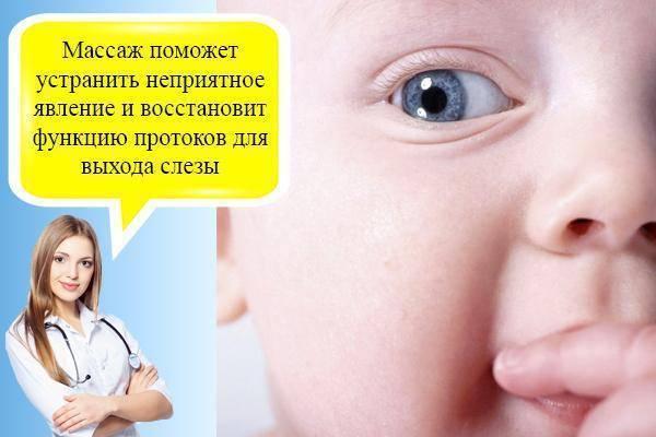Что такое массаж слезного канала у новорожденных? показания к процедуре, ее схема, плюсы и минусы