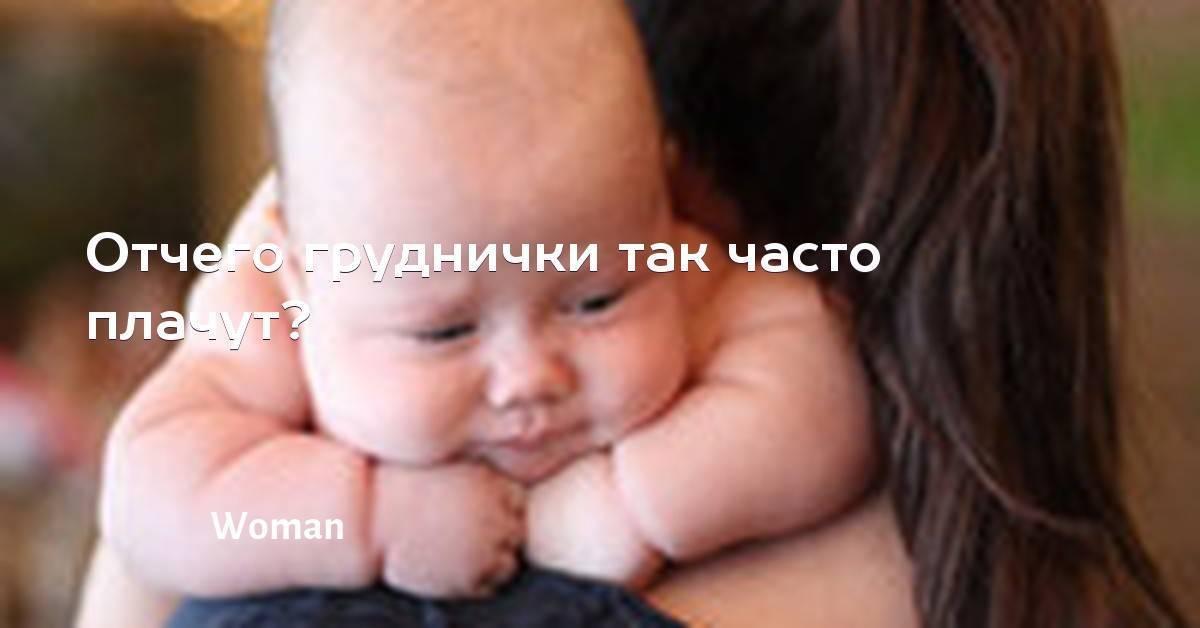 Почему новорожденный ребенок пукает и плачет — болезненные газы