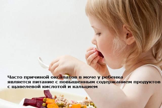 Причины и лечение образования солей в моче у детей