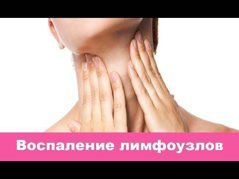 Заднешейные лимфоузлы увеличены: причины, лечение
