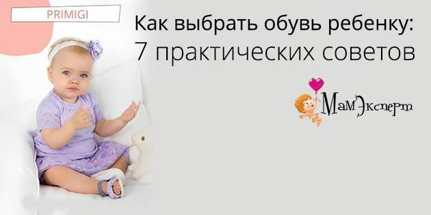Какую обувь купить ребенку 1,5-2 года на конец зимы-весну-лето?