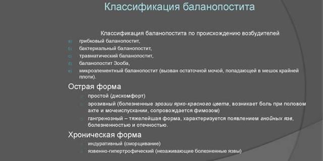 Воспаление крайней плоти у ребенка: симптомы, лечение, профилактика / mama66.ru