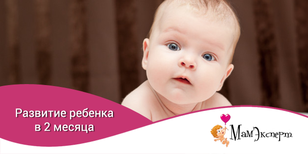 Развитие ребенка в 1 месяц, что умеет и чему научился?