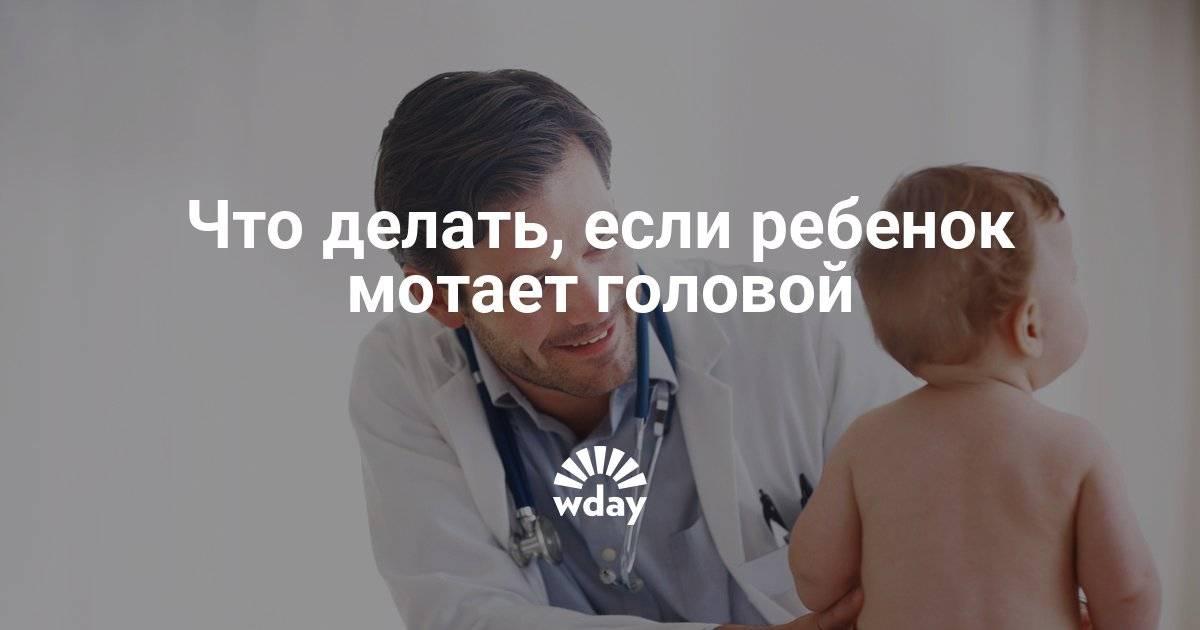Мотает головой - запись пользователя мамапотам (rumataru) в сообществе здоровье новорожденных в категории неврология - babyblog.ru