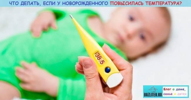 Температура у грудничка: как правильно снижать температуру у грудничка., причины повышения темпиратуры у новорожденных   при какой температуре у грудничка вызывать скорую | метки: жаропонижающий
