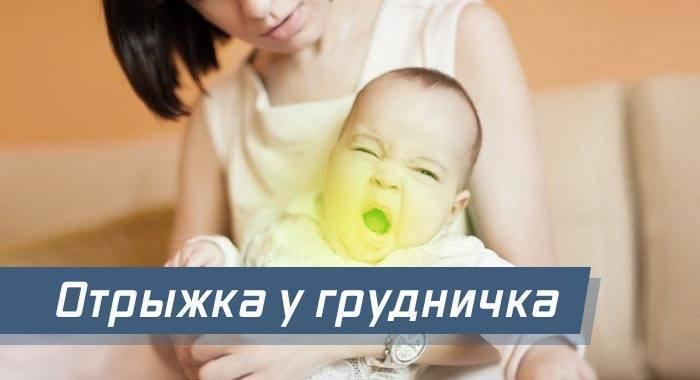 Как отличить рвоту от срыгивания у грудничка в первые годы жизни?