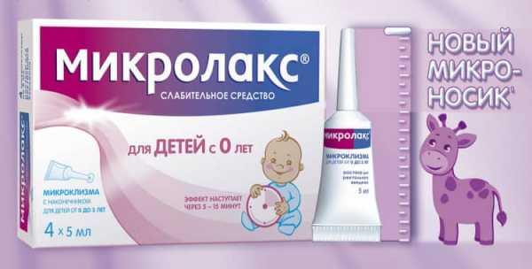 Микроклизма микролакс для лечения запоров у детей