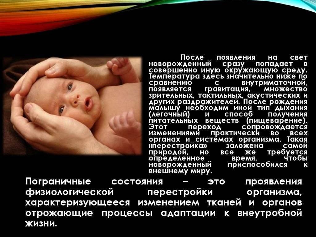 Пограничные состояния новорожденных: краткое описание